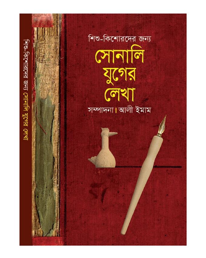 Sonali Juger Lekha by Ali Imam