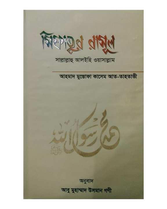 Sifatur Rasul (Sa:) by Ahmad Mustafa Kashem Aat-Tahtavi