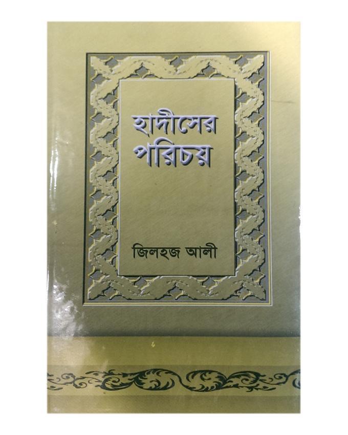 Hadiser Porichoy by Jilhaj Ali