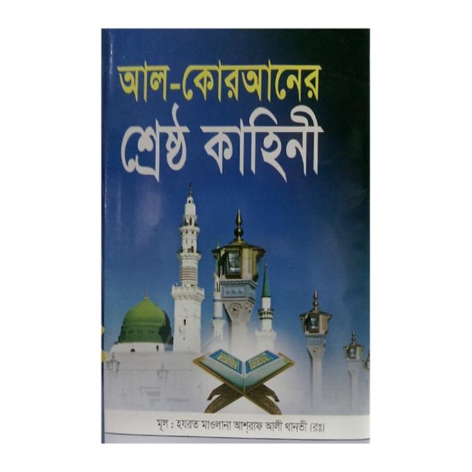 Al Quraner Sherstho Kahini (White Print) by Hazrat Mawlana Ashraf Ali Thanvi (R:)