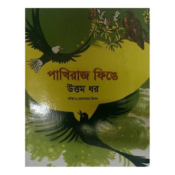 Pakhiraj Finge by Uttam Dhor