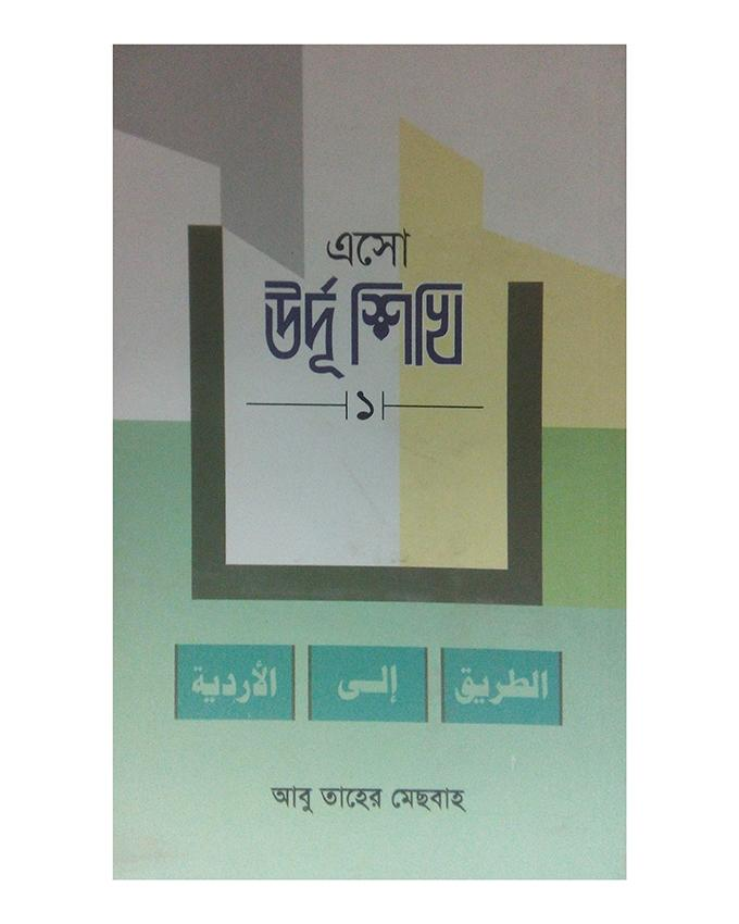 Esho Urdu Sikhi - 1 by Abu Taher Misbah