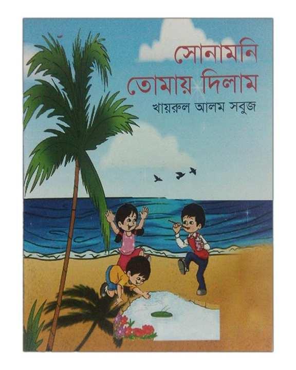 Shonamoni Tomay Dilam by Khayrul Alam Shabuj