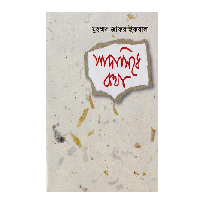 সাদাসিধে কথা: মুহাম্মদ জাফর ইকবাল