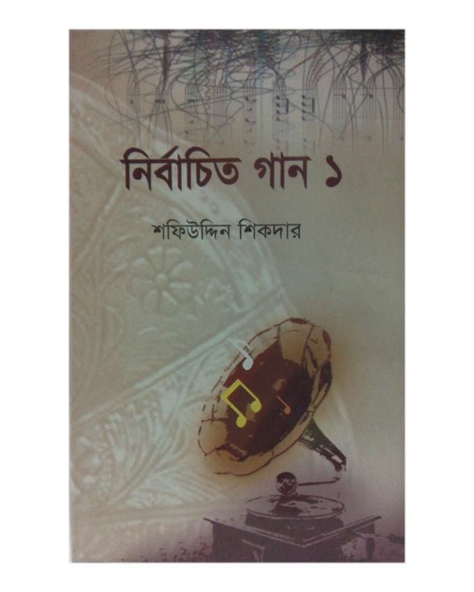 Nirbachito Gaan- 1 by Shafiuddin Shikdar