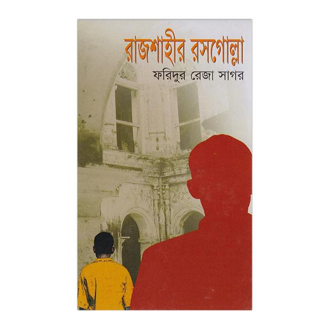 রাজশাহীর রসগোল্লা: ফরিদুর রেজা সাগর
