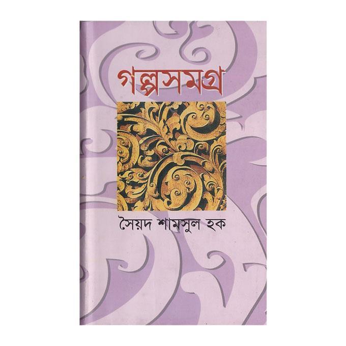 গল্প সমগ্র: সৈয়দ শামসুল হক