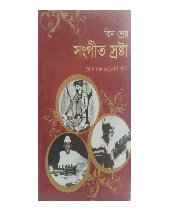 তিন শ্রেষ্ঠ সংগীত স্রষ্টা: মোবারক হোসেন খান
