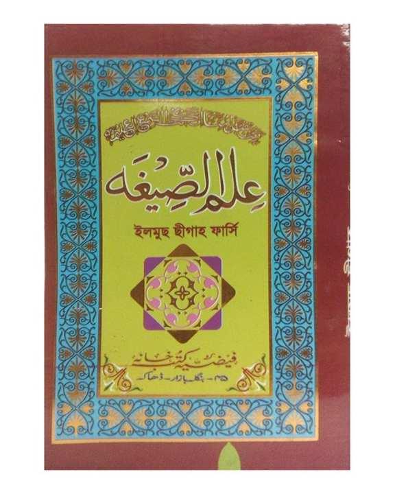 Ilmul Sigah Farshi
