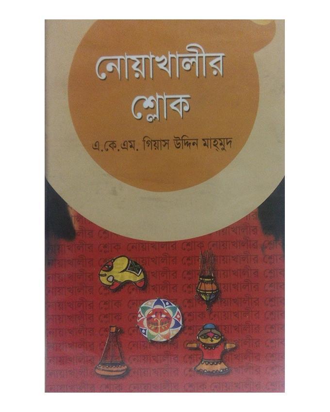 Nowakhalir Slok by A. K. M. Giash Uddin Mahmud