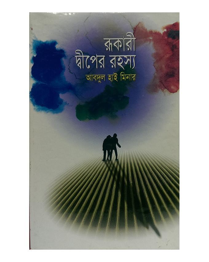 Rukari Diper Rohossho by Abdul High Minar