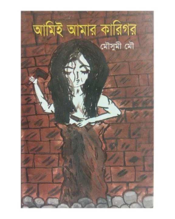 Ami Amar Karigor by Mousumi Mou