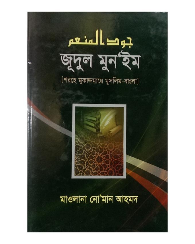 Judul Mun'im by Mawlana Noman Ahmod