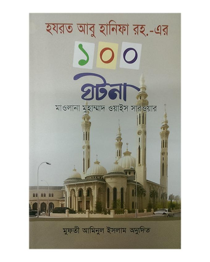 Hazrat Abu Hanifa (R:) Er 100 Ghotona by Mawlana Muhammed Owais Sarwar