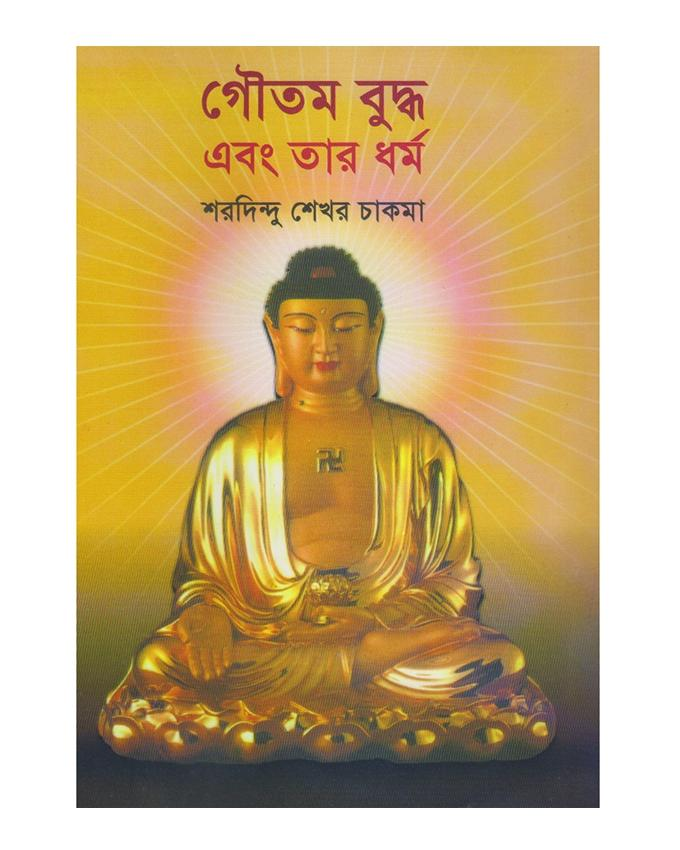 Goutom Buddho ebong Tar Dhormo by Shorodindu Shekhor Chakma