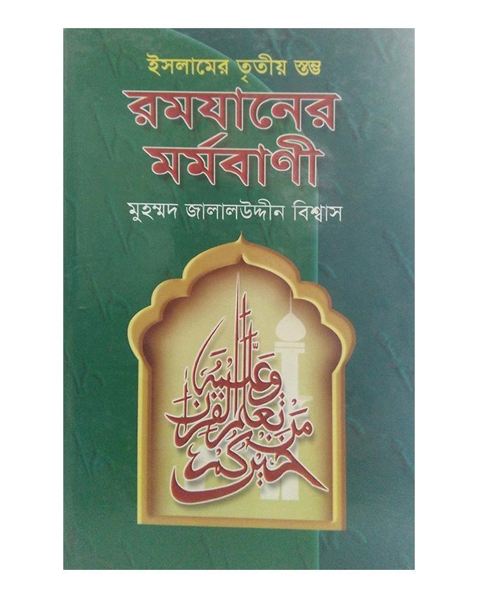 ইসলামের তৃতীয় স্তম্ভ রমযানের মর্মবাণী: মুহম্মদ জালালউদ্দিন বিশ্বাস