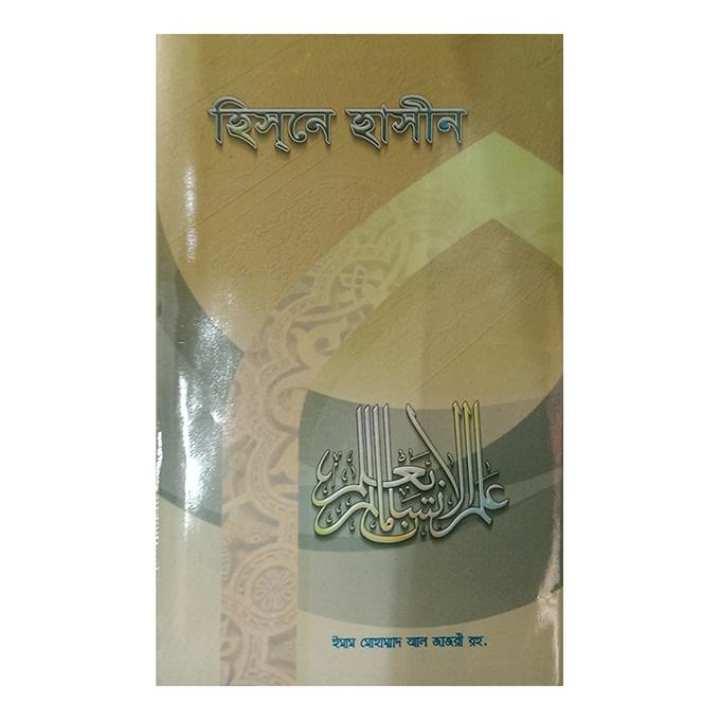 Hishne Hadis by Imam Mohammad Al zazri (R:)