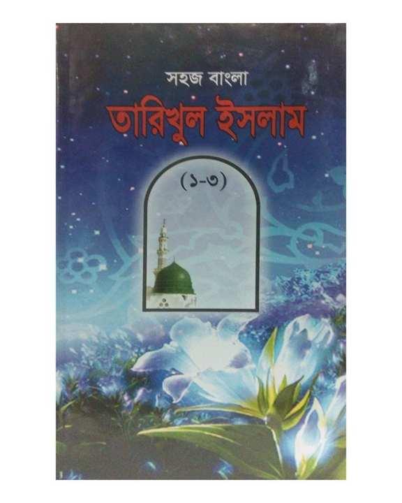 Sohoj Bangla Tarikhul Islam (1-3)
