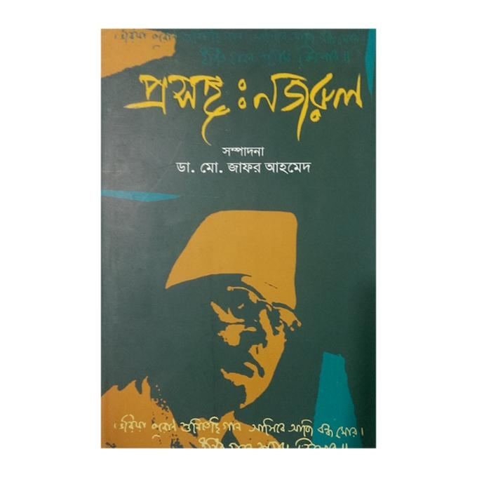 Proshongo Nazrul by Dr. Md. Jafor Ahmed