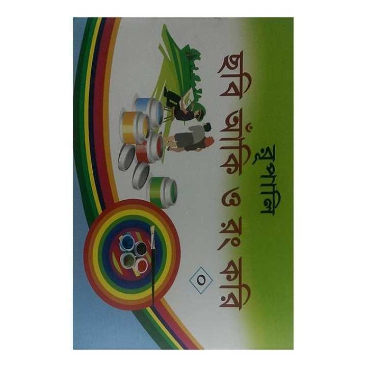 Rupali Chobi Aaki O Rong Kori - 0