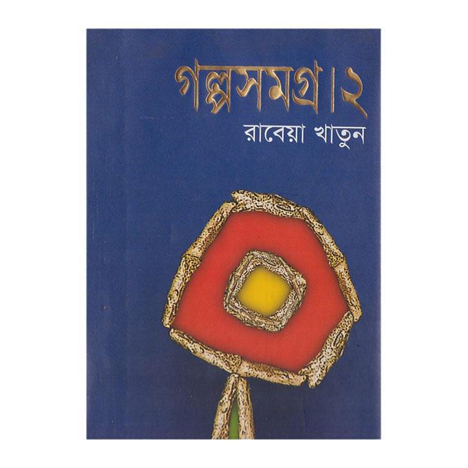 গল্প সমগ্র-২: রাবেয়া খাতুন