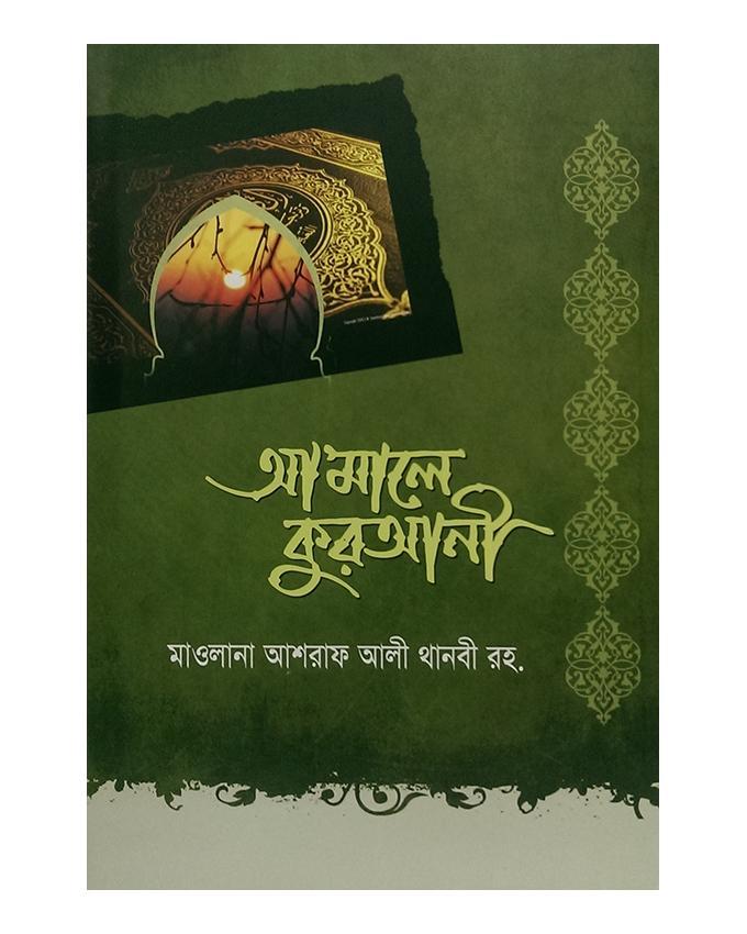 A'male Qurani by Mawlana Ashraf Ali Thanbi (R:)