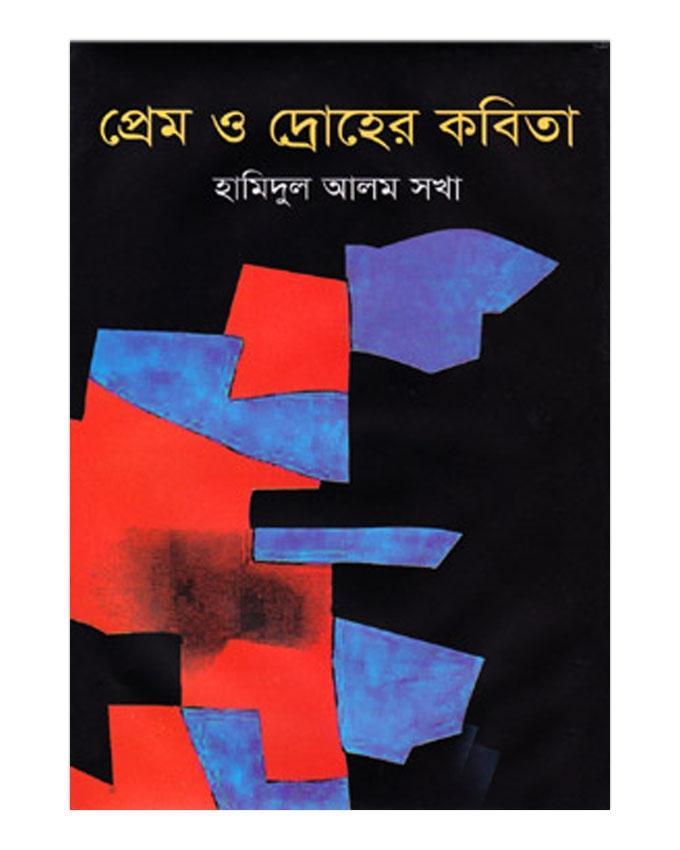 Prem O Droher Kabita by Hamidul Alam Sakha