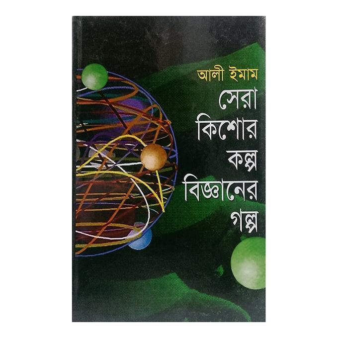 Shera Kishor Kolpo Bigganer Golpo by Ali Imam