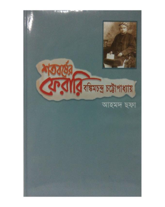 Sotoborsher Ferari Bankimchandra Chottopaddhay by Ahmed Chofa