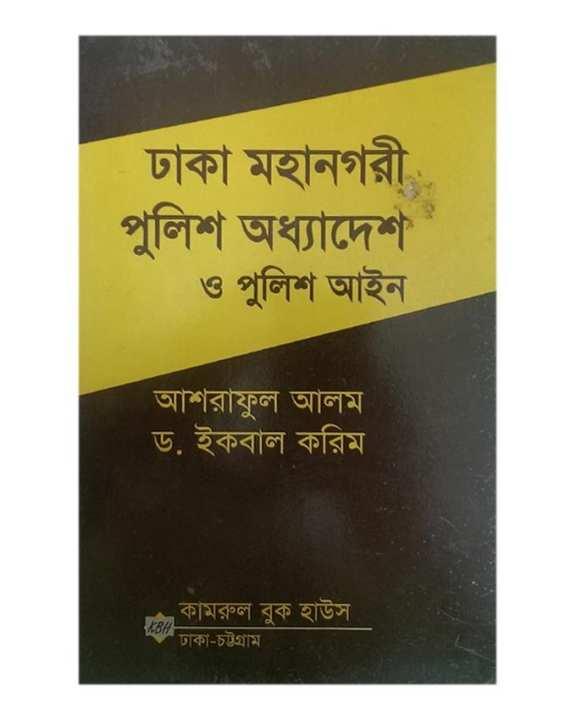 Dhaka Mahanagary Police Addadesh o Police Ain by Ashraful Alam Dr. Iqbal Karim