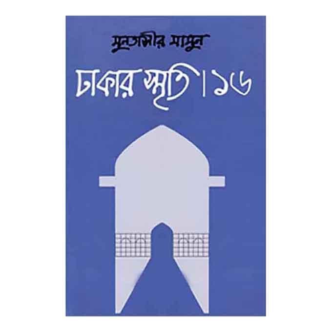 ঢাকার স্মৃতি-১৬ - মুনতাসীর মামুন