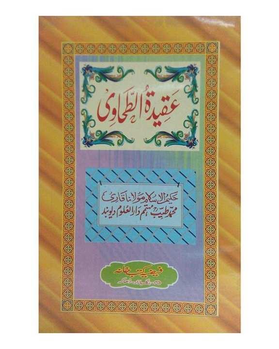 Akidatut Tahabi (Arabic)