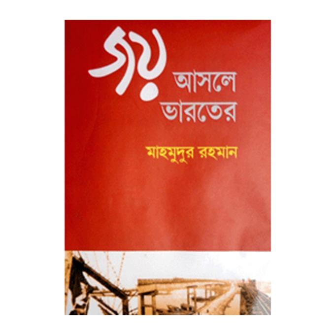জয় আসলে ভারতের - মাহমুদুর রহমান