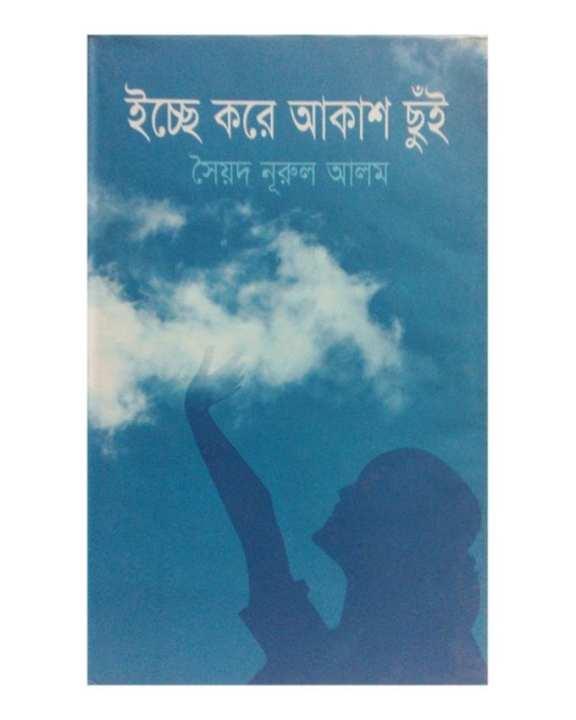 Icche Kore Aakash Chui by Sayed Nurul Alam
