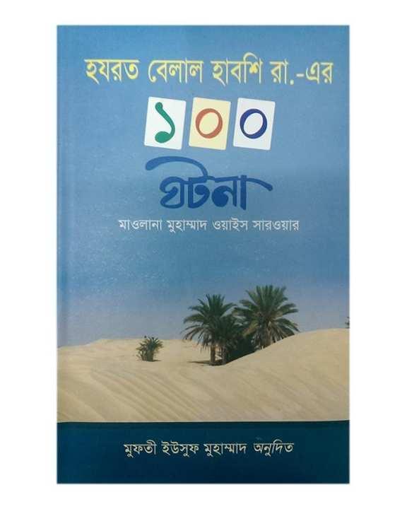 Hazrat Belal Habshi (R:) Er 100 Ghotona by Mawlana Muhammed Owais Sarwar