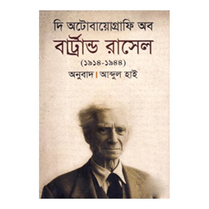 দি অটোবায়োগ্রাফি অব বার্ট্রান্ড রাসেল (১৯১৪-১৯৪৪) - আব্দুল হাই