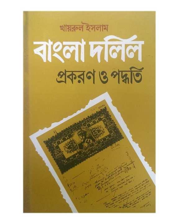 Bangla Dolil Prokaran by Khirul Islam
