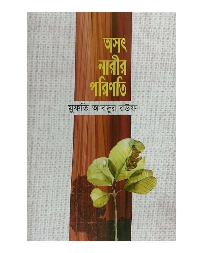 Ashat Narir Parinati by Mufti Abdur Rouf