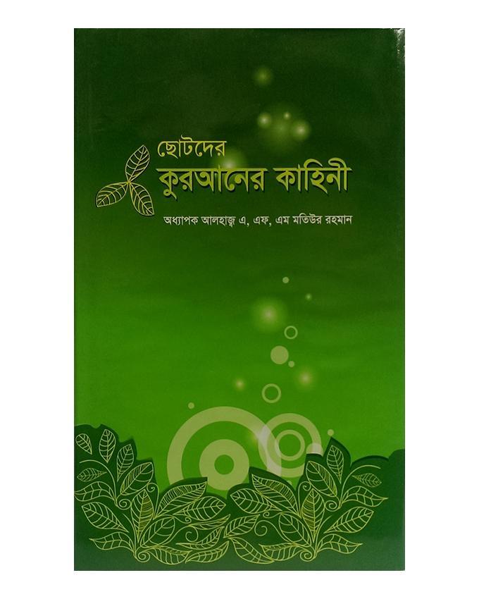 Chotoder Quraner Kahini by Oddhapok Al Hajj A. F. M Motiur Rahman