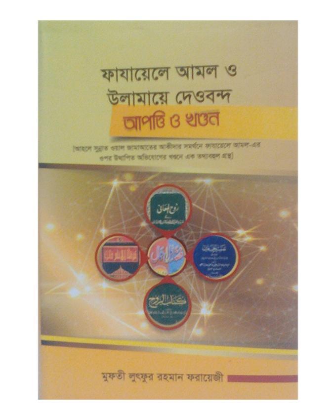 Fazaele Amol O Ulamaye Dewbondo Apotti O Khondon by Mufti Lutfor Rahman Foraeji