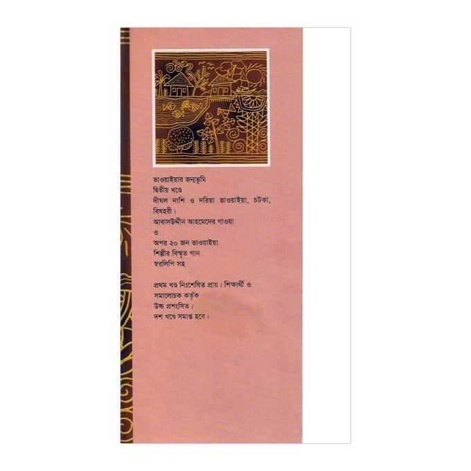 ভাওয়াইয়ার জন্মভূমি -২য় খণ্ড: মোস্তফা জামান আব্বাসী