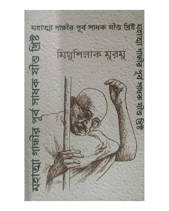 Mahatta Gandhir Purbo Shadhok Zishu Khrishto by Mithushilak Murmu