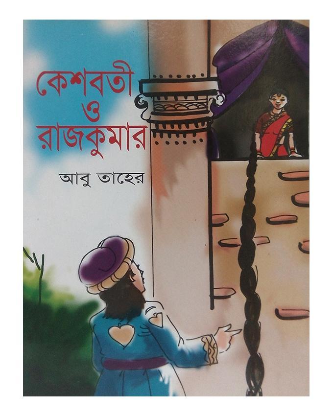 Keshoboti O Rajkumar by Abu Taher
