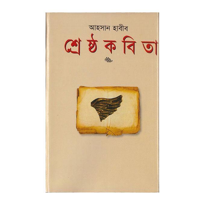 শ্রেষ্ঠ কবিতা: আহসান হাবিব