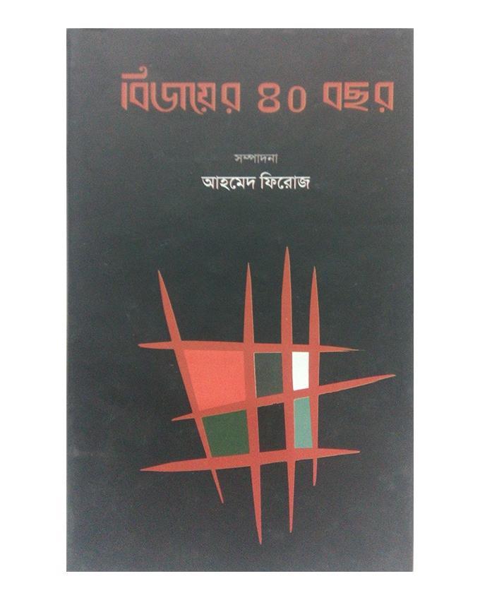 Bijoyer 40 Bochor by Ahmed Firoz