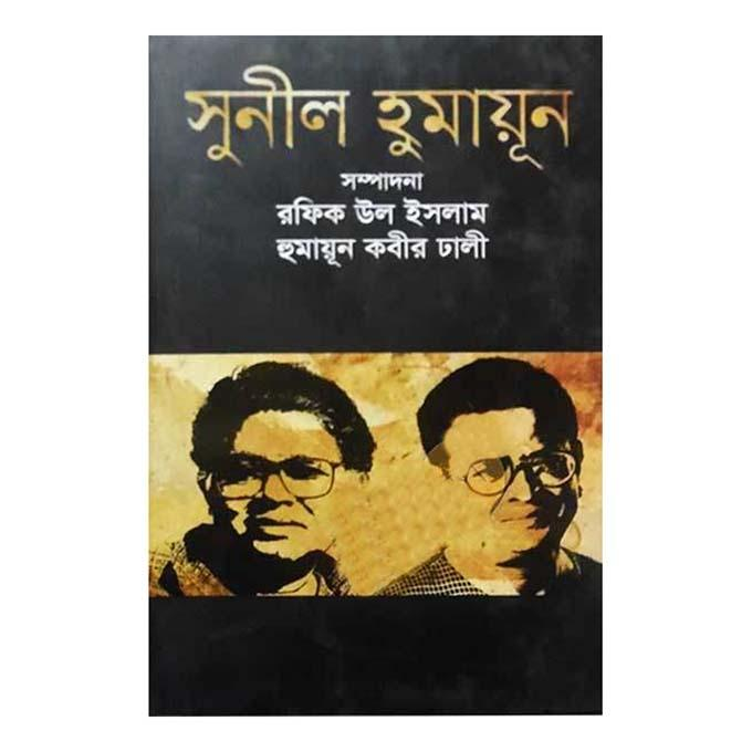 সুনীল হুমায়ূন - সম্পাদনা:রফিক উল ইসলাম