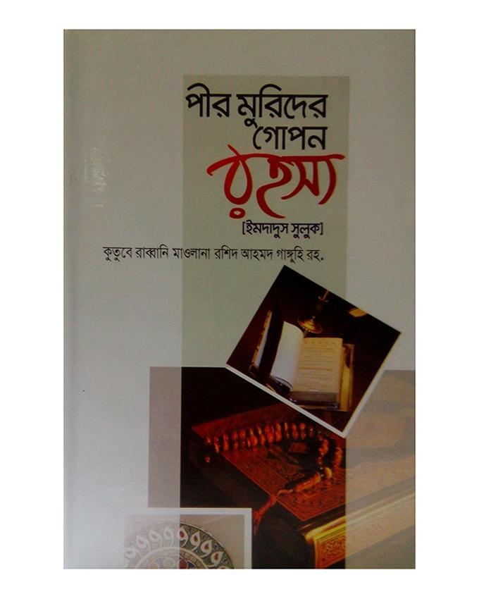 Pir Murider Gopon Rohosso by Kutube Rabbani Maolana Rashid Ahmad Ganguli Rh.