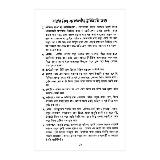 মজাদার রান্না: কেকা ফেরদৌসী