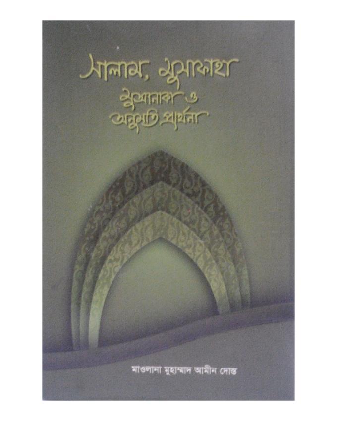 Salam, Musafaha Muanaka O Onumoti Prarthona by Mawlana Muhammad Amin Dosto