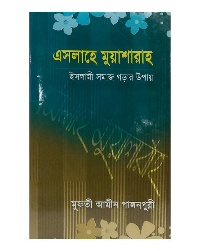 Eslahe Muasharah Islami Shomaj Gorar Upay by Mufti Amin Palonpuri